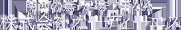 関西の鳶・足場工事の事なら「株式会社オーティーエス」にお任せください。 ロゴ