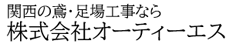 関西の鳶・足場工事の事なら「オーティーエス」にお任せください。 ロゴ